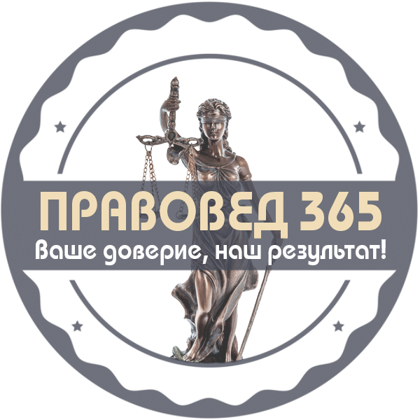 ПРАВОВЕД 365