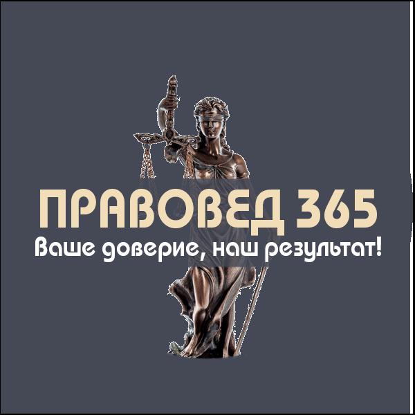ПРАВОВЕД 365